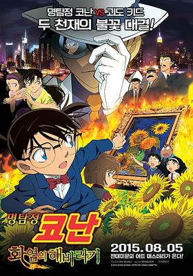 Detective Conan: Sunflowers of Inferno's Poster