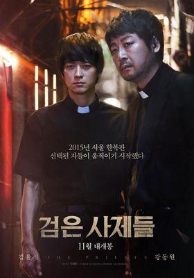 검은 사제들의 포스터