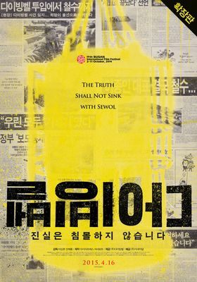 The Truth Shall Not Sink with Sewol's Poster