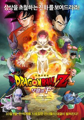 Dragon Ball Z: Resurrection 'F''s Poster