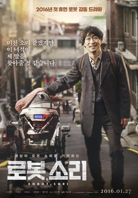 SORI: Voice from the Heart's Poster