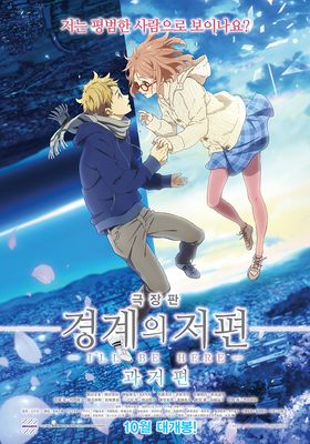 Beyond the Boundary: I'll Be Here - Past's Poster