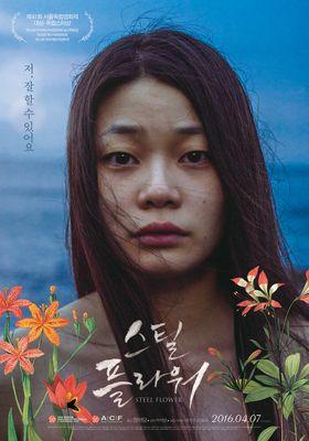 Steel flower's Poster