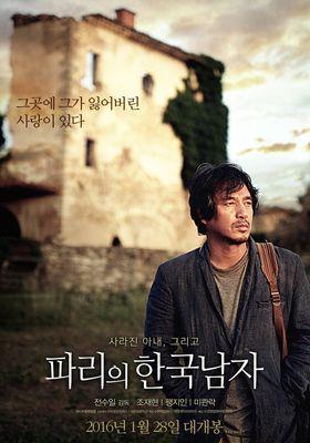 A Korean in Paris's Poster