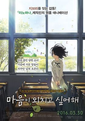 The Anthem of the Heart's Poster