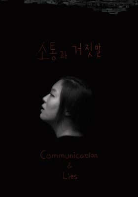 Communication & Lies's Poster