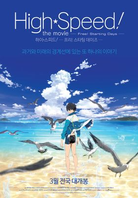 High☆Speed!: Free! Starting Days's Poster