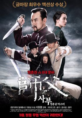 The Master's Poster