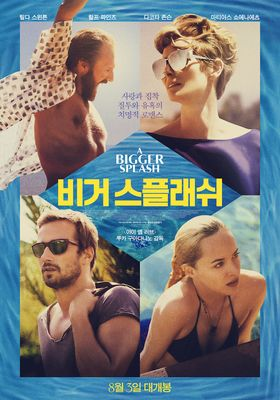 A Bigger Splash's Poster