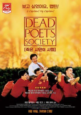 죽은 시인의 사회의 포스터