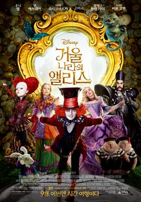 Alice Through the Looking Glass's Poster