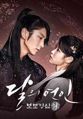 달의 연인 - 보보경심 려's Poster