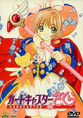 Card Captor Sakura: Chapter of the Crow Cards's Poster