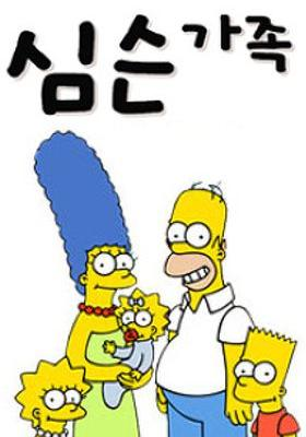 The Simpsons Season 1's Poster