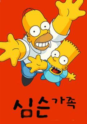 The Simpsons Season 2's Poster