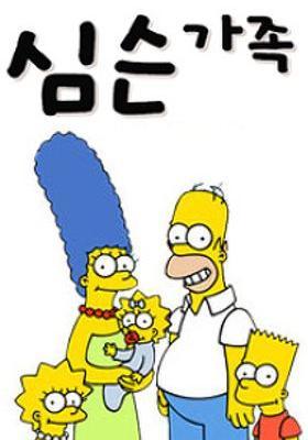 The Simpsons Season 4's Poster