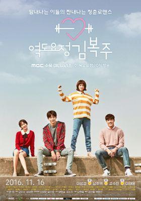 역도 요정 김복주's Poster