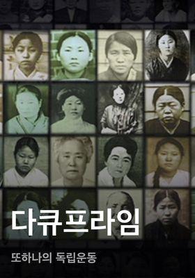 다큐프라임 - 또하나의 독립운동's Poster