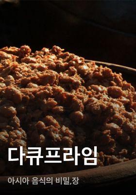 다큐프라임 - 아시아 음식의 비밀,장's Poster