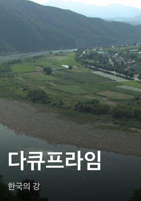 다큐프라임 - 한국의 강's Poster