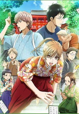 Chihayafuru 2's Poster