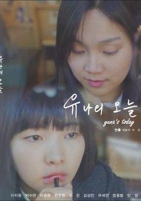 유나의 오늘's Poster