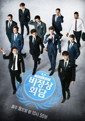 Non Summit Season 1's Poster