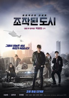 Fabricated City's Poster