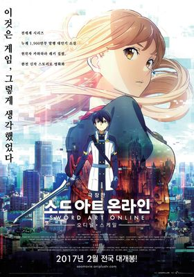 Sword Art Online: The Movie - Ordinal Scale's Poster