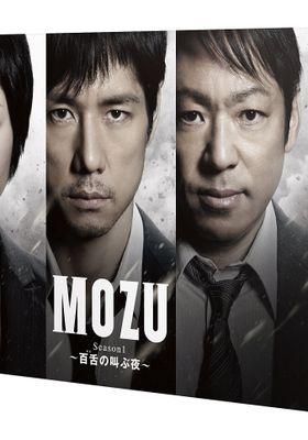 『MOZU Season1 ~百舌の叫ぶ夜~』のポスター