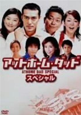 『アットホーム・ダッド スペシャル』のポスター