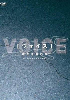 『ヴォイス~命なき者の声~』のポスター