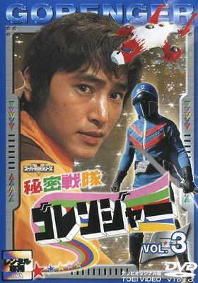 『秘密戦隊ゴレンジャー』のポスター