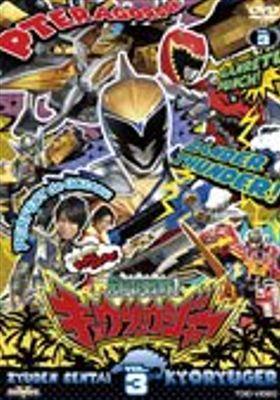 『獣電戦隊キョウリュウジャー』のポスター