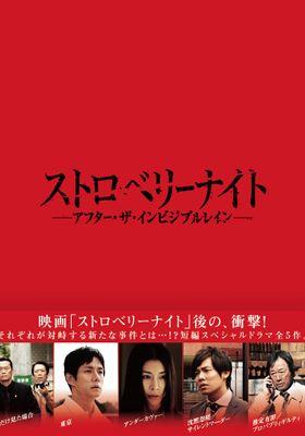 『ストロベリーナイト アフター・ザ・インビジブルレイン』のポスター