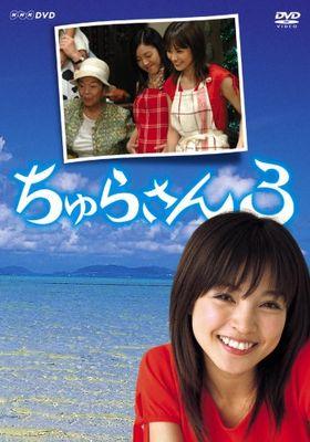 『ちゅらさん 3』のポスター