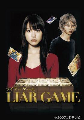 『LIAR GAME~ライアーゲーム~』のポスター