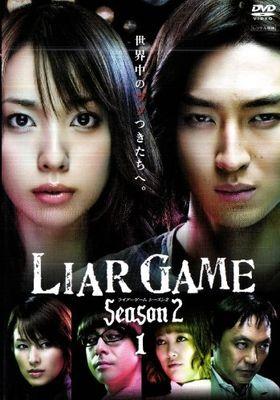 『ライアーゲーム Season2』のポスター