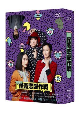 『怪奇恋愛作戦』のポスター