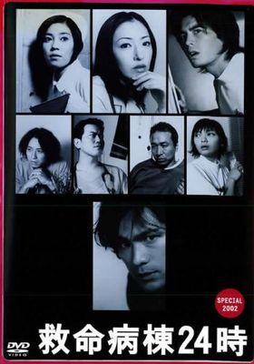 『救命病棟24時スペシャル 2002』のポスター
