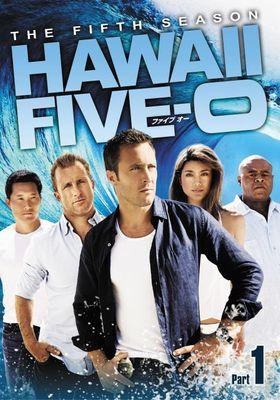 『Hawaii Five-0  シーズン5』のポスター