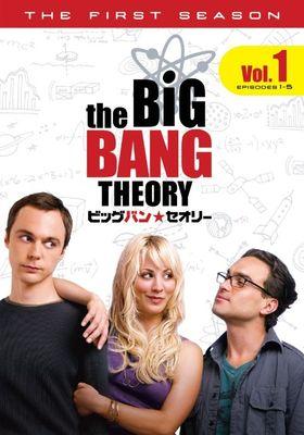 『ビッグバン★セオリー <ファースト・シーズン>』のポスター