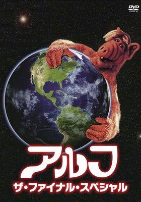 『アルフ ザ・ファイナル・スペシャル』のポスター