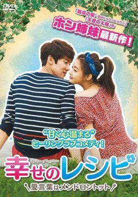 『幸せのレシピ~愛言葉はメンドロントット』のポスター