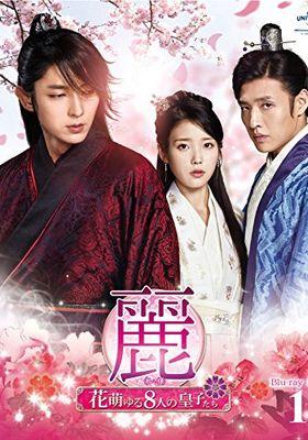 『麗<レイ>~花萌ゆる8人の皇子たち~』のポスター