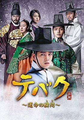 『劇場版 テバク 運命の瞬間(とき) 後篇』のポスター