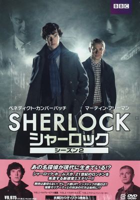 『SHERLOCK/シャーロック シーズン2』のポスター