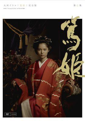 『篤姫』のポスター