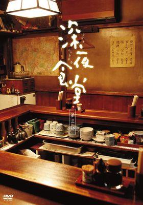 『深夜食堂: Tokyo Stories シーズン3』のポスター