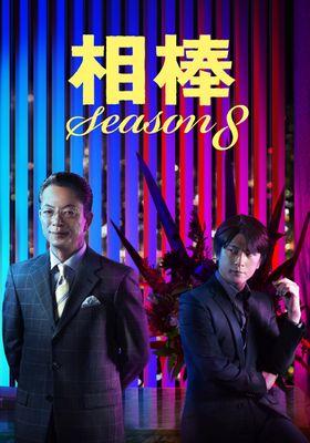 『相棒 season8』のポスター